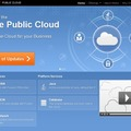 Oracle Public Cloudサイト(画像)