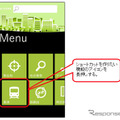 Windows Phone向け NAVITIME for au