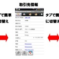 KDDI、Salesforce.com用の営業支援Androidアプリ「Advanced Viewer」提供開始 画像