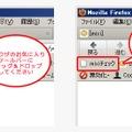 """ミクシィ、ボタンが無くてもサイトを""""mixiチェック""""できるブックマークレットを公開 画像"""