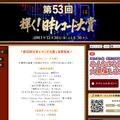 TBSの特設サイト