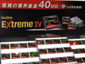【CEATEC 2006 Vol.18】サンディスク、40MB/秒の超高速コンパクトフラッシュ「Extreme IV」を出展 画像