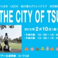 TOUR THE CITY OF TSUKUBA
