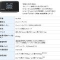 LTEモバイルルータ「NI-760S」