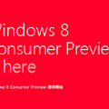 Windows 8 Consumer Preview 日本語版製品ガイド