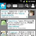 Android端末向けTwitterクライアントアプリ「jigtwi」
