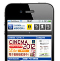 iOS向け「TSUTAYA.com eBOOKs」
