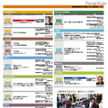 New Education Expo 2012 大阪