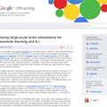 Googleの公式ブログ