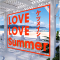 ニューシングル「LOVE LOVE Summer」CD+DVD