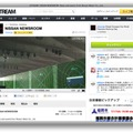 Ustream、NISSAN NEWSROOM