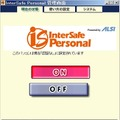 「InterSafe Personal」パネル画面
