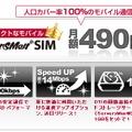 「ServersMan SIM 3G 100」の概要
