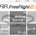 AR.Droneアカデミー/AR.FreeFlight .2.1