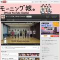YouTube公式チャンネルで公開