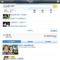 DeNA、台湾「Yahoo!奇摩」と業務提携……台湾・香港・マカオ向けにMobageを展開 画像