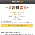 「http://www.amazon.co.jp/getapps」ページ