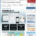 「Digit@link Knowledge Suite」紹介サイト