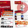 「Eventee」利用イメージ