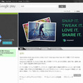 「Snapseed」Android版紹介ページ(Google Play)
