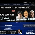 VAMOS VIEWING「VAMOS SESSION」