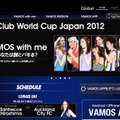 VAMOS VIEWING「VAMOS with me」