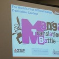 「Manga Translation Battle 2012」