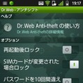 「Dr.WEB アンチウイルス for Android」アンチシフト画面