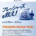 「FRESHERS RESCUE PACK」キャンペーン
