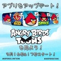 Angry Birds(TM)(c)2009-2013 ROVIO ENTERTAINMENT LTD.