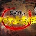 『島耕作のアジア立志伝』
