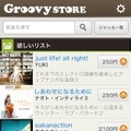 「Groovy Store」画面