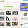3D画像に特化した画像共有サイト『pupie 3D』公開……PC・スマホ・ニンテンドー3DSに対応 画像