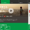 「Google Science Fair」トップページ