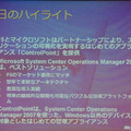 Enterprise ManagerとMicrosoft System Center Operations Manager 2007はベストマッチング