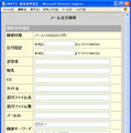 LogAuditor Mail Saverの検索画面例