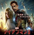 ポスター/『アイアンマン3』 (C) 2013 MVLFFLLC. TM & (C) 2013 Marvel. All Rights Reserved.