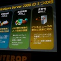 Windows Serer 2008の3つの柱
