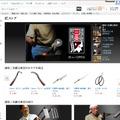 アマゾン、伝統工芸品を扱う「Amazon匠ストア」オープン……歴史や制作過程も紹介 画像