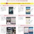 Android 4.1で可能になる機能