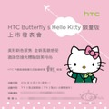 「HTC Butterfly S Hello Kitty限定版」と書かれた案内状