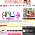 「AKB48映像センター」公式サイト