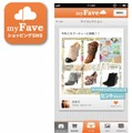 「myFave」