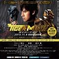 映画「タイガーマスク」オフィシャルサイト