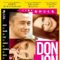 初公開の『ドン・ジョン』ポスター (c) 2013 Don Jon Nevada, LLC. All Rights Reserved.