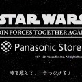 『STAR WARS ×Panasonic Store「JOIN FORCES TOGETHER AGAIN』プロジェクトイメージ