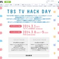 「TBS TV HACK DAY」サイト