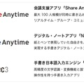 「mazec」「Note Anytime for Biz」「Share Anytime for Biz」をパッケージ化