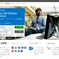 「Office 365 Midsize Business」紹介ページ