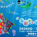 【春休み】紙に描いた魚が泳ぎ出す「お絵かき水族館」